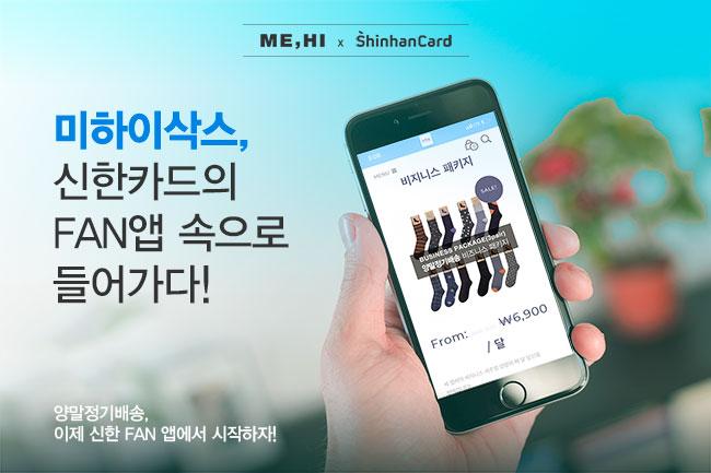 신한카드 FAN앱 입점