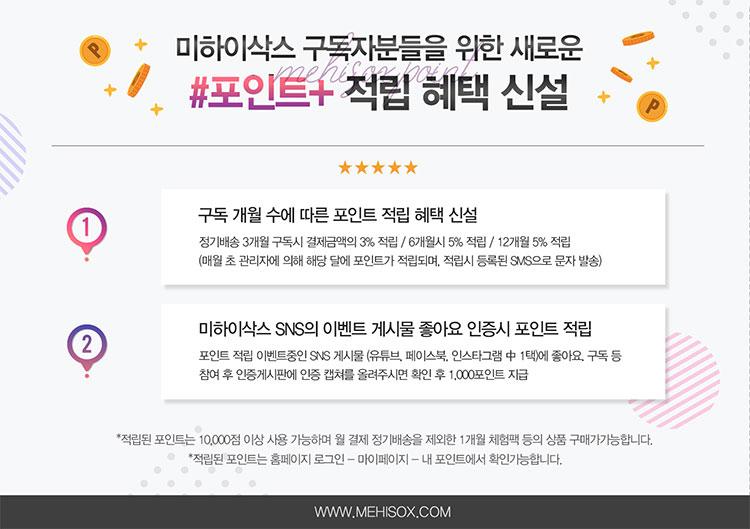 미하이삭스 양말정기배송 포인트 적립 혜택